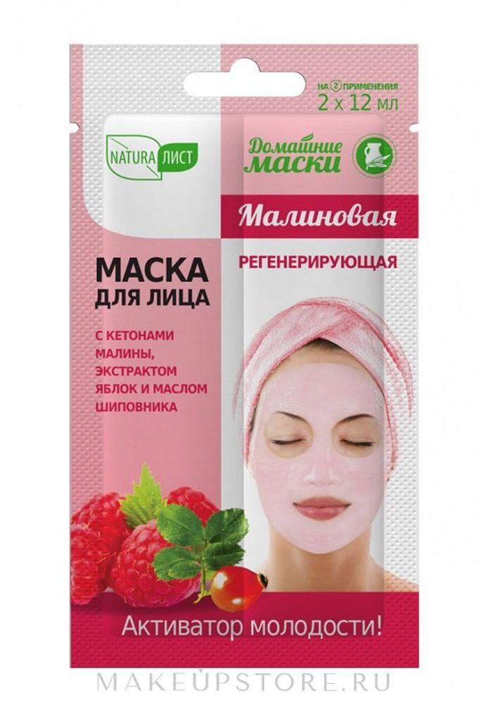 Маска для лица (малиновая регенерирующая)