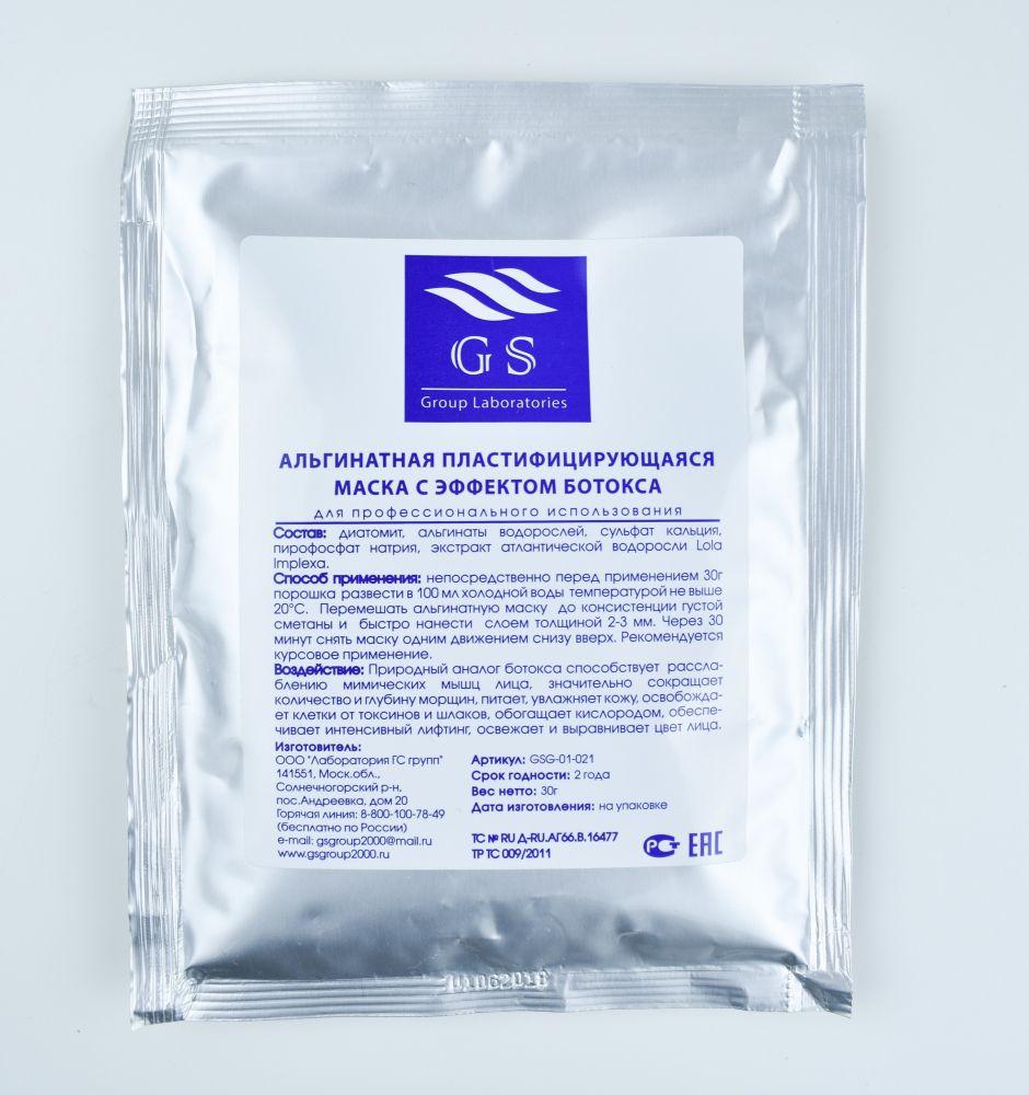Альгинатная маска GS (серебристая) 30гр