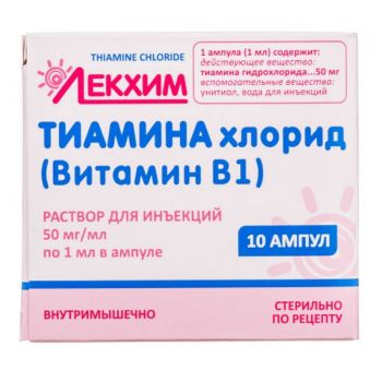 Тиамин (внутремышечно) 10 ампул