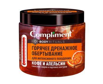 Горячее Дренажное Обертывание Кофе и Апельсин Compliment Body Rituals